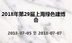 2018年第29届上海绿色建博会