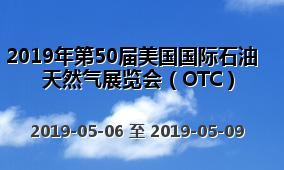 2019年第50届美国国际石油天然气展览会(OTC)