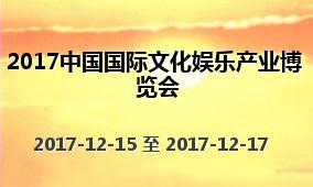 2017中国国际文化娱乐产业博览会