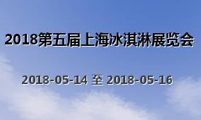 2018第五届上海冰淇淋展览会