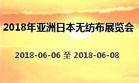2018年亚洲日本无纺布展览会