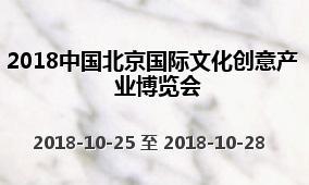 2018中国www.188bet.com国际文化创意产业博览会