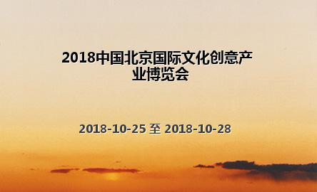 2018中国北京国际文化创意产业博览会