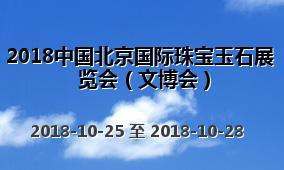 2018中国www.188bet.com国际珠宝玉石展览会(文博会)