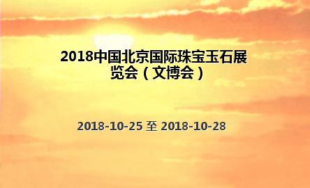 2018中国北京国际珠宝玉石展览会(文博会)