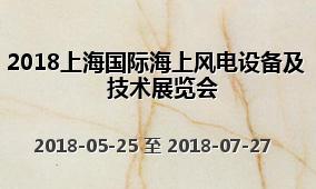 2018上海国际海上风电设备及技术展览会