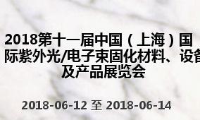 2018第十一届中国(上海)国际紫外光/电子束固化材料、设备及产品展览会