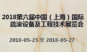2018第六届中国(上海)国际疏浚设备及工程技术展览会