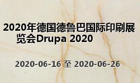 2020年德国德鲁巴国际印刷展览会Drupa 2020