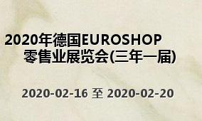 2020年德国EUROSHOP零售业展览会(三年一届)