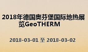 2018年德国奥芬堡国际地热展览GeoTHERM
