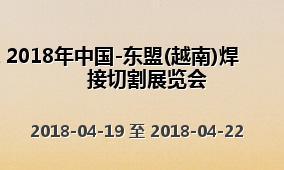 2018年中国-东盟(越南)焊接切割展览会
