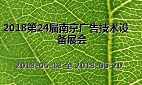2018第24届南京广告技术设备展会