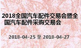 2018全国汽车配件交易会暨全国汽车配件采购交易会