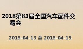 2018第83届全国汽车配件交易会