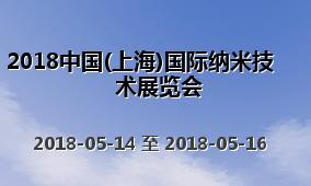 2018中国(上海)国际纳米技术展览会