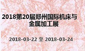 2018第20届郑州国际机床与金属加工展