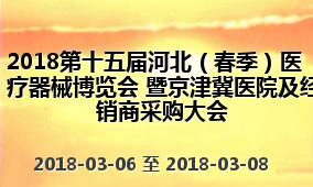 2018第十五届河北(春季)医疗器械博览会 暨京津冀医院及经销商采购大会