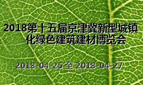 2018第十五届京津冀新型城镇化绿色建筑建材博览会