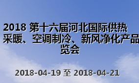 2018 第十六届河北国际供热采暖、空调制冷、新风净化产品展览会