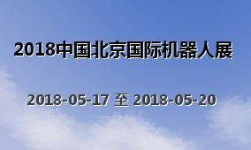 2018中国北京国际机器人展