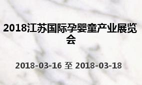 2018江苏国际孕婴童产业展览会