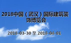 2018中国(武汉)国际建筑装饰博览会