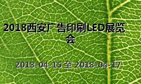 2018西安广告印刷LED展览会