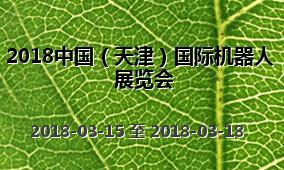 2018中国(天津)国际机器人展览会