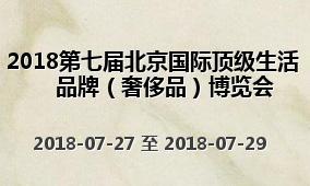 2018第七届北京国际顶级生活品牌(奢侈品)博览会