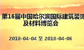 第16届中国哈尔滨国际建筑装饰及材料博览会