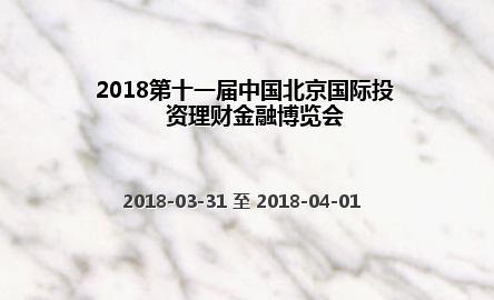 2018第十一届中国北京国际投资理财金融博览会