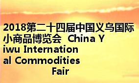 2018第二十四届中国义乌国际小商品博览会  China Yiwu International Commodities Fair