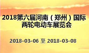 2018第六届河南(郑州)国际两轮电动车展览会