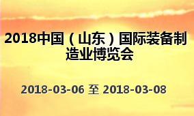 2018中国(山东)国际装备制造业博览会