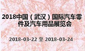 2018中国(武汉)国际汽车零件及汽车用品展览会