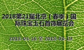 2018第21届北京(春季)国际珠宝玉石首饰展览会