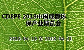CDEPE 2018中国成都环保产业博览会