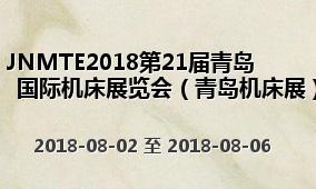JNMTE2018第21届青岛国际机床展览会(青岛机床展)