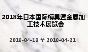 2018年日本国际模具暨金属加工技术展览会