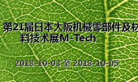 第21届日本大阪机械零部件及材料技术展M-Tech