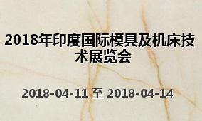 2018年印度国际模具及机床技术展览会