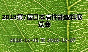 2018第7届日本高性能塑料展览会