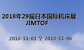 2018年29届日本国际机床展JIMTOF
