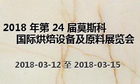 2018 年第 24 届莫斯科国际烘焙设备及原料展览会