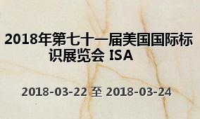 2018年第七十一届美国国际标识展览会 ISA