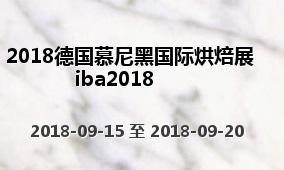 2018德国慕尼黑国际烘焙展  iba2018