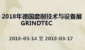 2018年德国磨削技术与设备展GRINDTEC