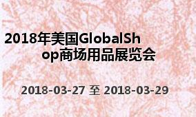 2018年美国GlobalShop商场用品展览会
