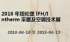 2018 年纽伦堡 IFH/Intherm 采暖及空调技术展